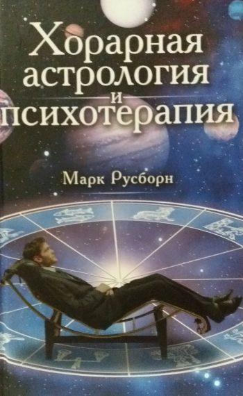 Марк Русборн. Хорарная астрология и психотерапия