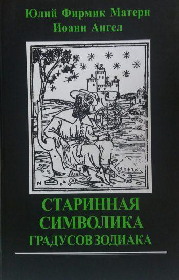 Юлий Фирмик Матерн. Старинная символика градусов Зодиака