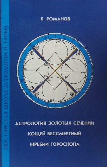 В. Романов. Астрология золотых сечений/ Кощей Бессмертный/ Жребии гороскопа