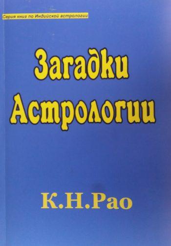 К. Н. Рао. Загадки астрологии