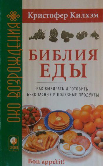 Кристофер Килхэм. Библия еды. Как выбирать и готовить