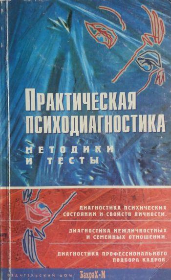 Д. Райгородский. Практическая психодиагностика. Методики и тесты