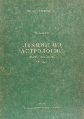 М. Левин. Лекции по астрологи. Начальный курс. Часть 1