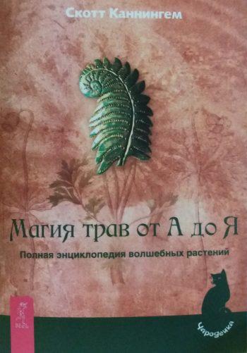 Скотт Каннингэм. Магия трав от А до Я. Полная энциклопедия волшебных растений