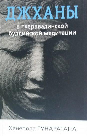 Хенепола Гунаратана. Джханы в тхеравадинской буддийкой медитации