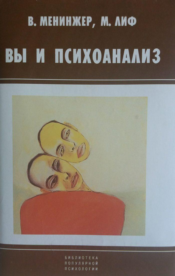 В. Менинжер/М. Лиф. Вы и психоанализ