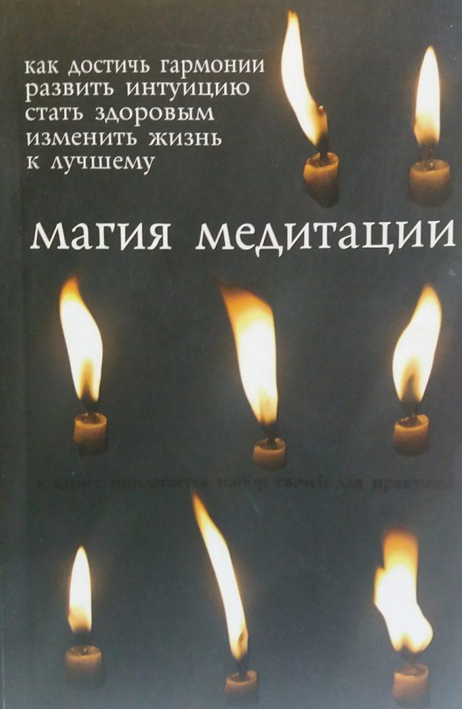 М. Александрова. Магия медитации