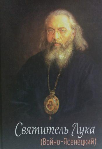 Е. Круглова. Святитель Лука (Войно-Ясенецкий)