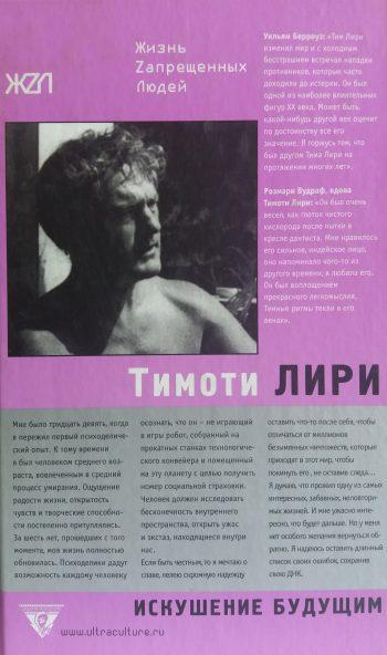 Тимоти Лири. Искушение будущим