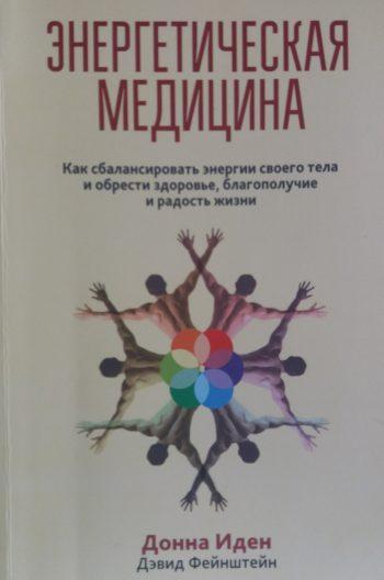 Донна Иден/ Дэвид Фейнштейн. Энергетическая медицина. Как сбалансировать энергии