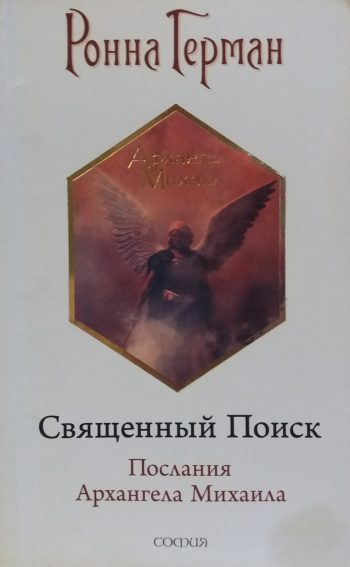 Ронна Герман. Священный Поиск. Послания Архангела Михаила