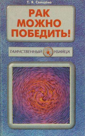 Т. Я. Свищёва. Рак можно победить!