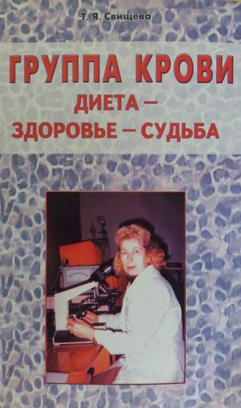 Т. Я. Свищёва. Группа крови. Диета-здоровье-судьба