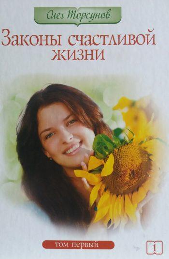 Олег Торсунов. Законы счастливой жизни. Том 1.