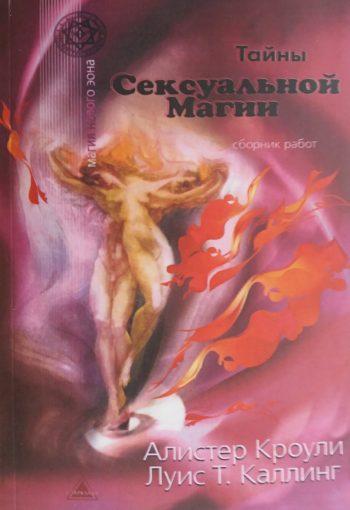 Алистер Кроули/ Луис Т. Каллинг. Тайны сексуальной магии. Сборник работ