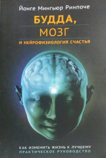 Йонге Мингьюр Ринпоче. Будда, мозг и нейрофизиология счастья.