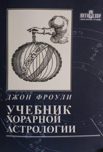 Джон Фроули. Учебник хорарной астрологии
