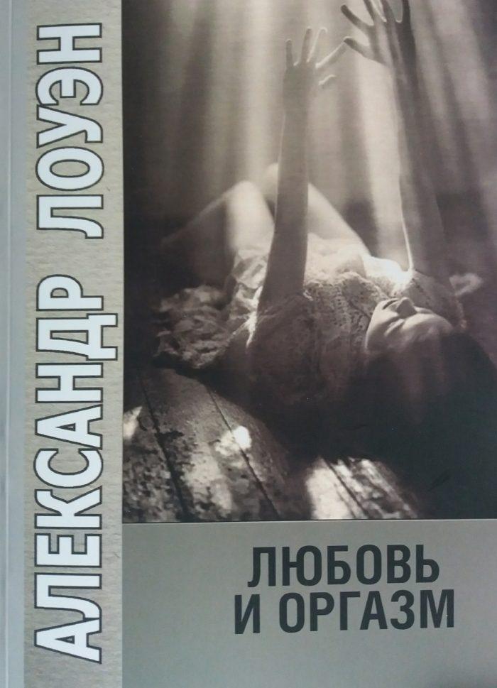 Александр Лоуэн. Любовь и оргазм