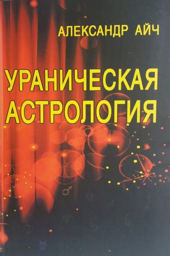 Александр Айч. Ураническая астрология