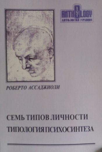 Роберто Ассаджиоли. Семь типов личности. Типология психосинтеза.