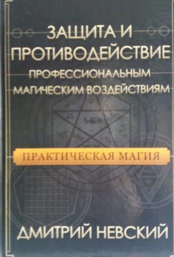 Дмитрий Невский. Защита и противодействие профессиональным магическим воздействиям