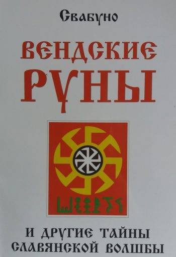 Свабуно. Вендские руны и другие тайны славянской волшбы