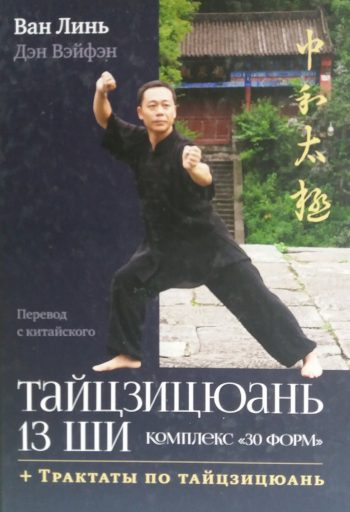 Ван Линь/ Дэн Вэйфэн. Тайцзицюань стиля 13 ШИ. Трактаты по тайцицюань