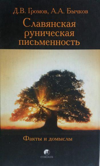 Д. Громов/ А. Бычков. Славянская руническая письменность