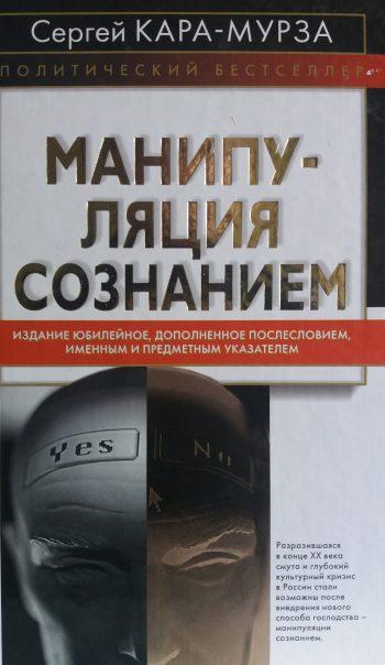 С. Кара-Мурза. Манипуляция сознанием