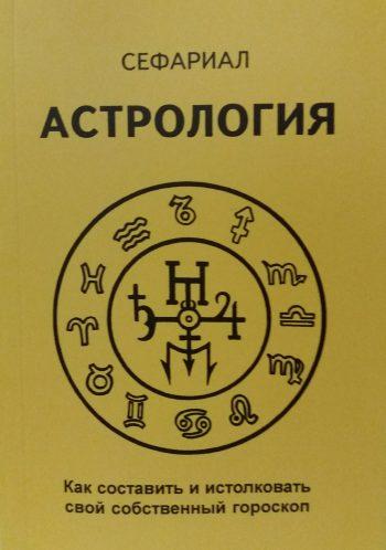 Сефариал. Астрология. Как составить и истолковать свой собственный гороскоп