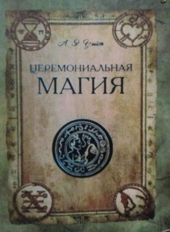 Артур Э. Уэйт. Церемониальная магия.
