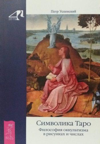 П. Д. Успенский. Символика Таро. Философия оккультизма в рисунках и числах