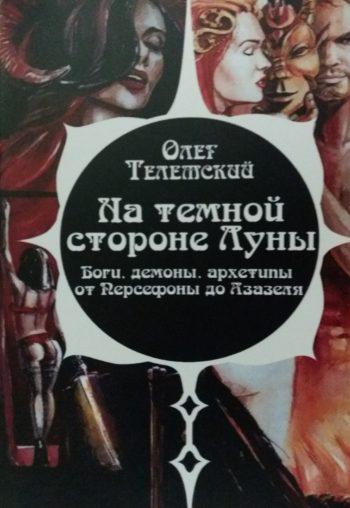 Олег Телемский. На темной стороне Луны. Боги, демоны. архетипы