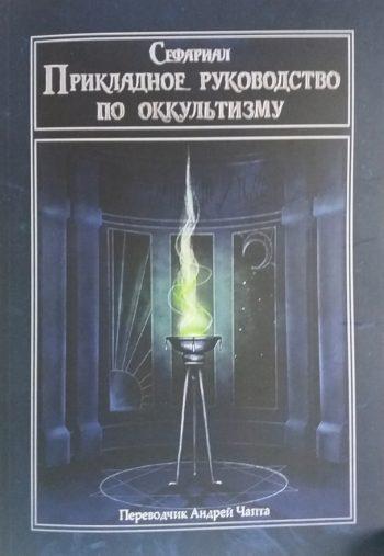 Сефариал. Прикладное руководство по оккультизму
