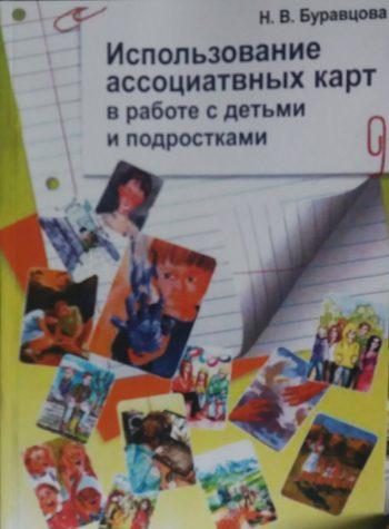 Н. Буравцова. Использование ассоциативных карт в работе с детьми и подростками