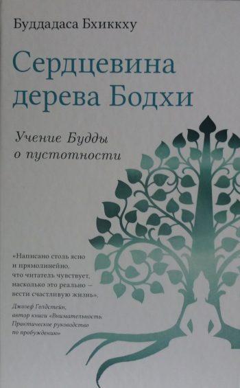 Буддадаса Бхиккху. Сердцевина дерева Бодхи. Учение Будды о пустотности
