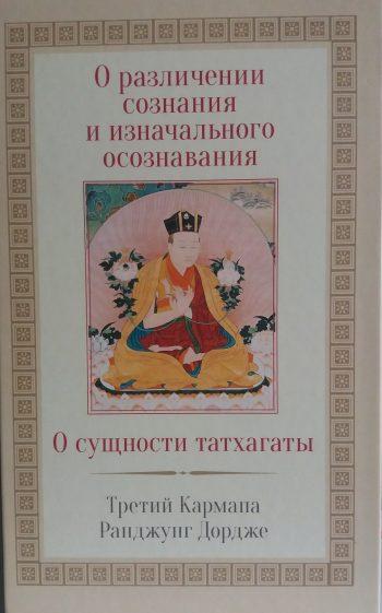 Третий Кармапа Ранджунг Дордже. О сущности татхагаты/ О различении сознания