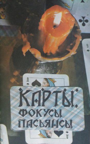 Т. Соколова. Карты, Фокусы Пасьянсы. Сборник