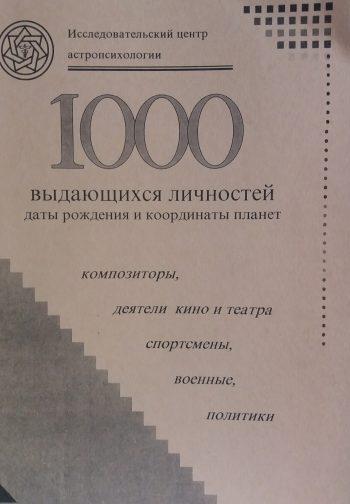 1000 выдающихся личностей. Даты рождения и координаты планет