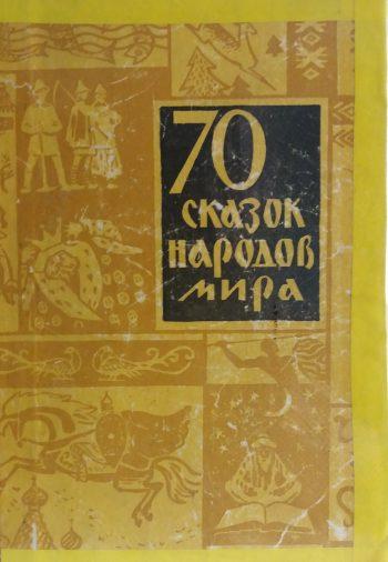 В. Луганский. 70 сказок народов мира