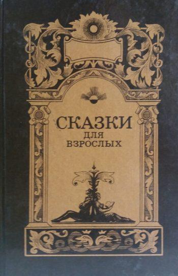 А. Старовойтов. Сказки для взрослых (В 2-х томах)