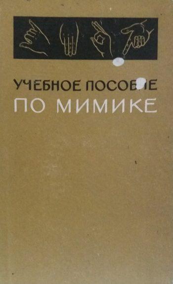 И. Сапожников. Учебное пособие по мимике глухих для специалистов