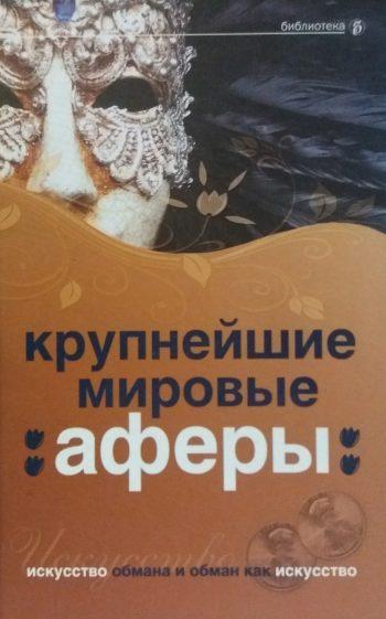 В. Башкирова. Крупнейшие мировые аферы. Искусство обмана и обман как искусство