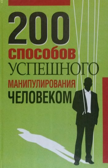 В. Адамчик. 200 способов успешного манипулирования человеком