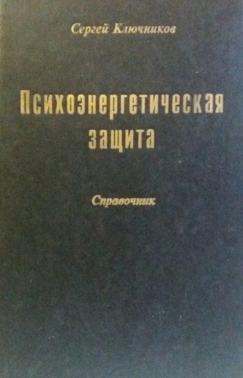 Сергей Ключников. Психоэнергетическая защита. Справочник