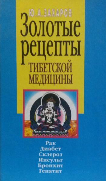 Ю. Захаров. Золотые рецепты тибетской медицины.