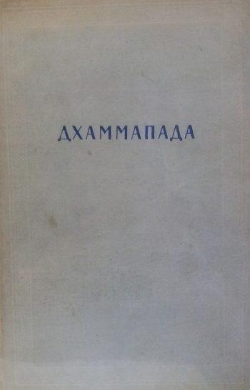 В. Топоров. Дхаммапада.