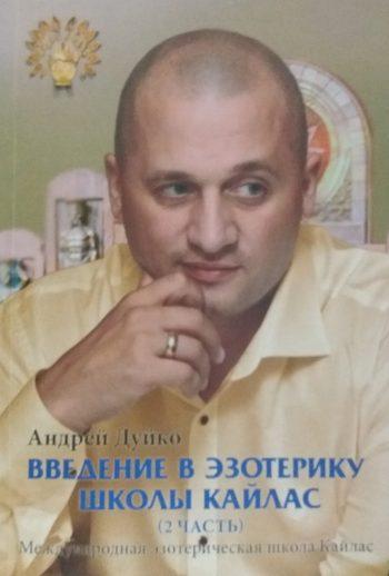 Андрей Дуйко. Введение в эзотерику школы Кайлас. Часть 2