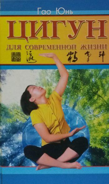 Гао Юнь. Цигун для современной жизни