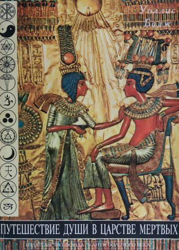Э. А. Уоллис Бадж. Путешествие Души в Царстве Мертвых. Египетская книга мертвых